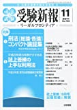 受験新報 2011年 11月号 [雑誌]