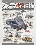 モリナガ・ヨウのプラモ迷宮日記 第2集 「ガンメタルの巻」