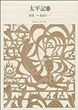 新編日本古典文学全集 (54) 太平記 (1)