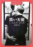 黒い天使 (ハヤカワ・ミステリ文庫)