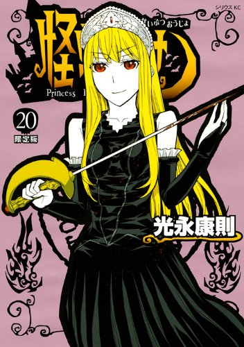 怪物王女(20)限定版 <完> (プレミアムKC)