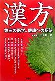 漢方—第三の医学。健康への招待