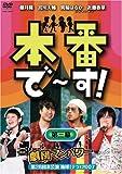 本番で~す! 第三幕 [DVD] (商品イメージ)