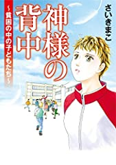 神様の背中〜貧困の中の子どもたち〜(書籍扱いコミックス)