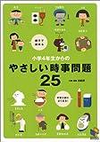 小学4年生からのやさしい時事問題25―中学入試によく出る!親子で読める (日能研ブックス)