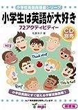 小学生は英語が大好き ―72 Activities 1 基礎編
