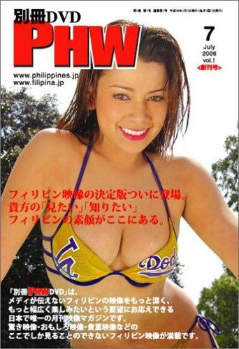PHWーDVD7月号(創刊号) フィリピン大好き!フィリピーナ大好き!な貴方の為の月刊DVDマガジン