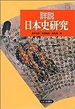 詳説 日本史研究