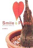 スマイルプランツ—幸せを運ぶ植物たち