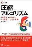 圧縮アルゴリズム―符号化の原理とC言語による実装 (C magazine)