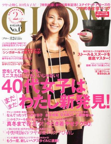 GLOW (グロウ) 2012年 12月号 [雑誌]