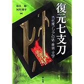 復元七支刀―古代東アジアの鉄・象嵌・文字