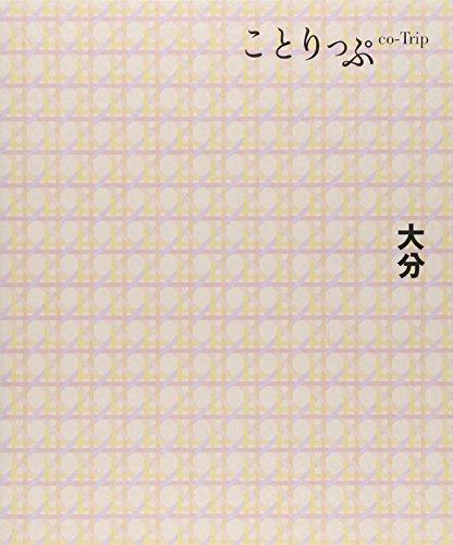 ことりっぷ 大分 (旅行ガイド)