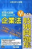 企業法早まくり肢別問題集〈2010年度版〉 (公認会計士試験 短答式試験対策シリーズ)