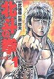 北斗の拳 (Vol.1)