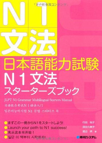 日本語能力試験N1文法スターターズブック