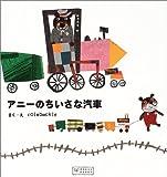 アニーのちいさな汽車 (Books Pooka)
