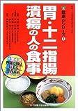胃・十二指腸潰瘍の人の食事 (健康21シリーズ)