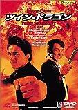 ツイン・ドラゴン [DVD]