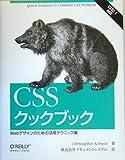 CSSクックブック ―Webデザインのための活用テクニック集
