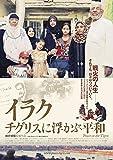 イラク チグリスに浮かぶ平和[DVD]