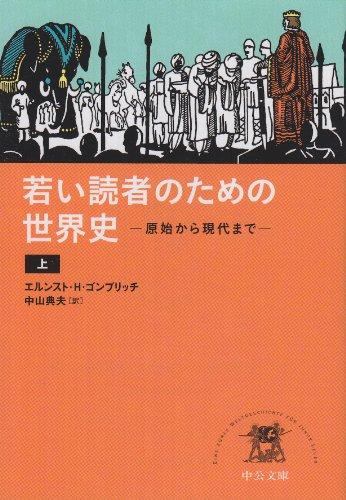 若い読者のための世界史(上) - 原始から現代まで