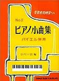 ピアノ小曲集(2)