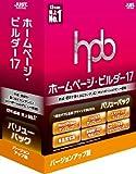 ホームページ・ビルダー17 バージョンアップ版 バリューパック