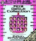 宇宙企画 Debut Collection 3