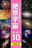 ハッブル宇宙望遠鏡が見た 絶景宇宙 SELECT 10 Vol.1