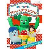 [DVD] NHK-DVD みいつけた! アハハグランプリ ~みんなでレッツゴー!~