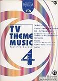 エレクトーングレード7~6級 ポピュラーシリーズ47 テレビテーマミュージック 4 [FD付]