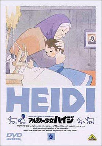 アルプスの少女ハイジ(9) [DVD]
