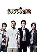 闇金ウシジマくん Season2 DVD BOX