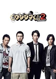 闇金ウシジマくん Season2 Blu-ray BOX