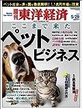 週刊 東洋経済 2010年 5/29号 [雑誌]