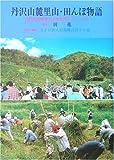 丹沢山麓里山・田んぼ物語―伝統的景観復元と地域再生マニュアル (DONブックス)