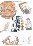 猫 / 一志 敦子 のシリーズ情報を見る