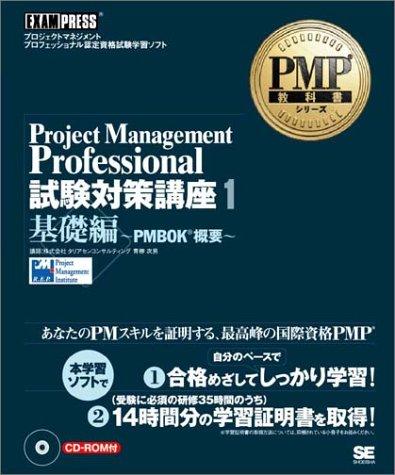 Project Management Professional試験対策講座1 基礎編 ~PMBOK〈R〉 概要~(CD-ROM6枚)