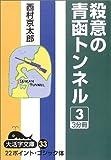 殺意の青函トンネル〈3〉 (大活字文庫)