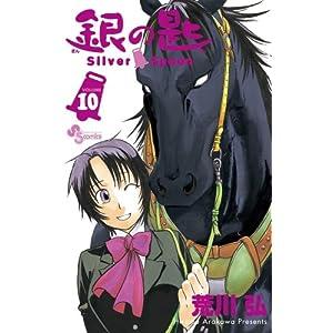 銀の匙 Silver Spoon 10 (少年サンデーコミックス)
