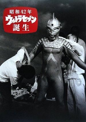 昭和42年ウルトラセブン誕生