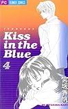 キス イン ザ ブルー(4) (フラワーコミックス)