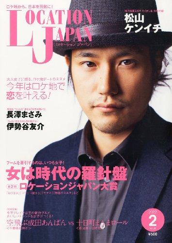 LOCATION JAPAN (ロケーション ジャパン) 2012年 02月号 [雑誌]