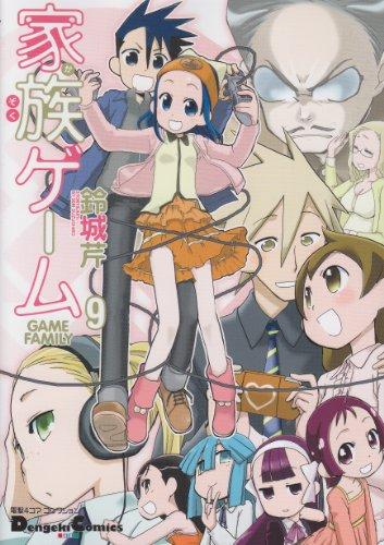 家族ゲーム 9 (電撃コミックス EX 電撃4コマコレクション 96-9)