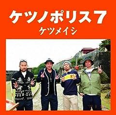 """ケツノポリス7(初回出荷盤)(""""ケツメイシ""""×「パチスロろくでなしBLUES」激情コラボCD付)"""