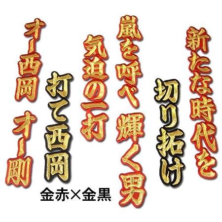 【プロ野球 阪神タイガースグッズ】西岡 剛 ヒッティングマーチ(応援歌)ワッペンカラー:金赤×金黒
