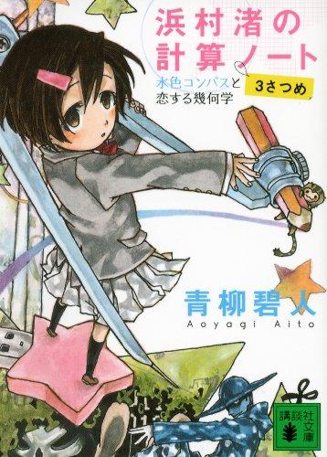 浜村渚の計算ノート 3さつめ 水色コンパスと恋する幾何学 講談社文庫