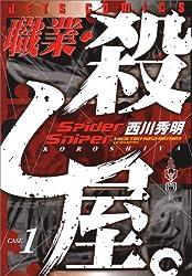 職業・殺し屋。1 (ジェッツコミックス)