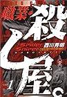 職業・殺し屋。 全15巻 (西川秀明)
